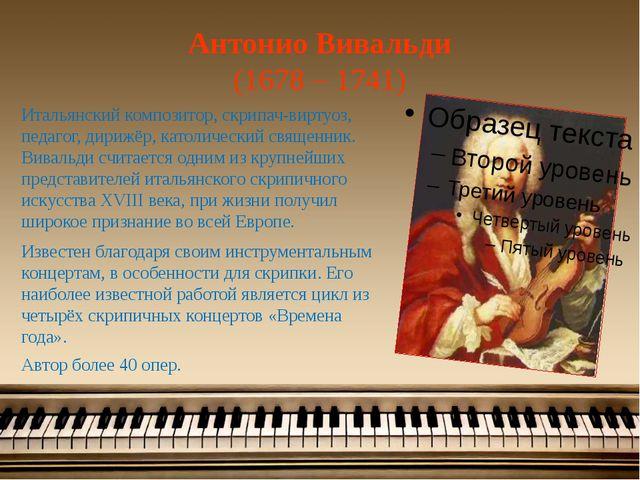Антонио Вивальди (1678 – 1741) Итальянский композитор, скрипач-виртуоз, педаг...