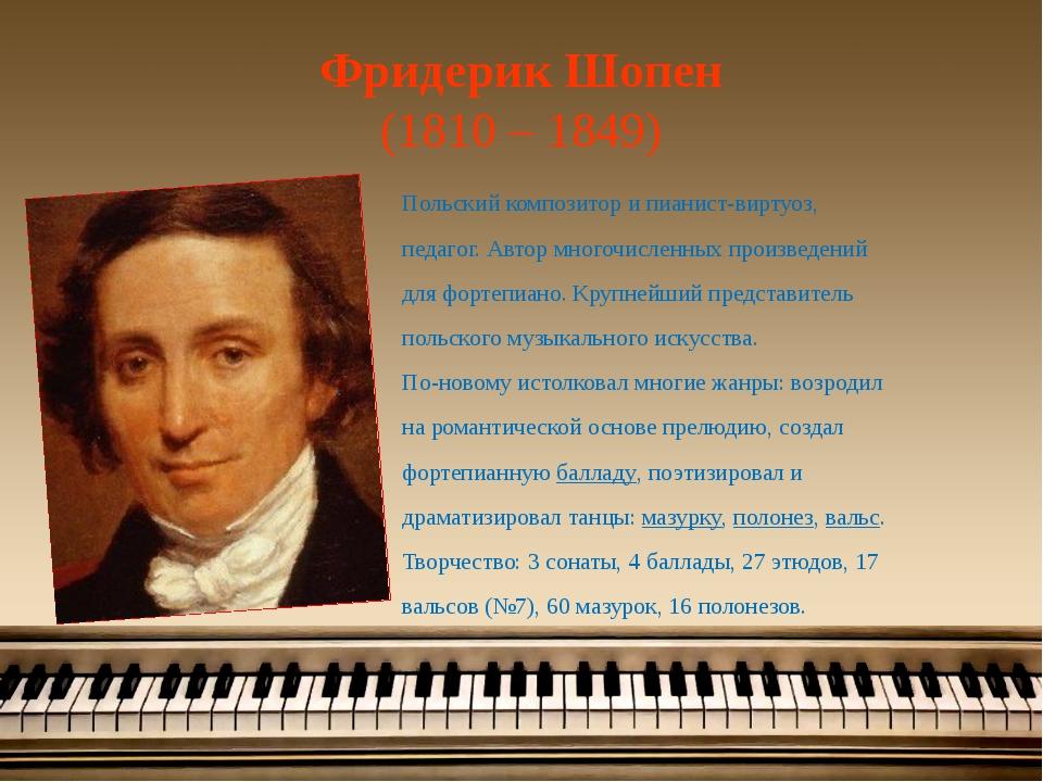 Фридерик Шопен (1810 – 1849) Польский композитор и пианист-виртуоз, педагог....