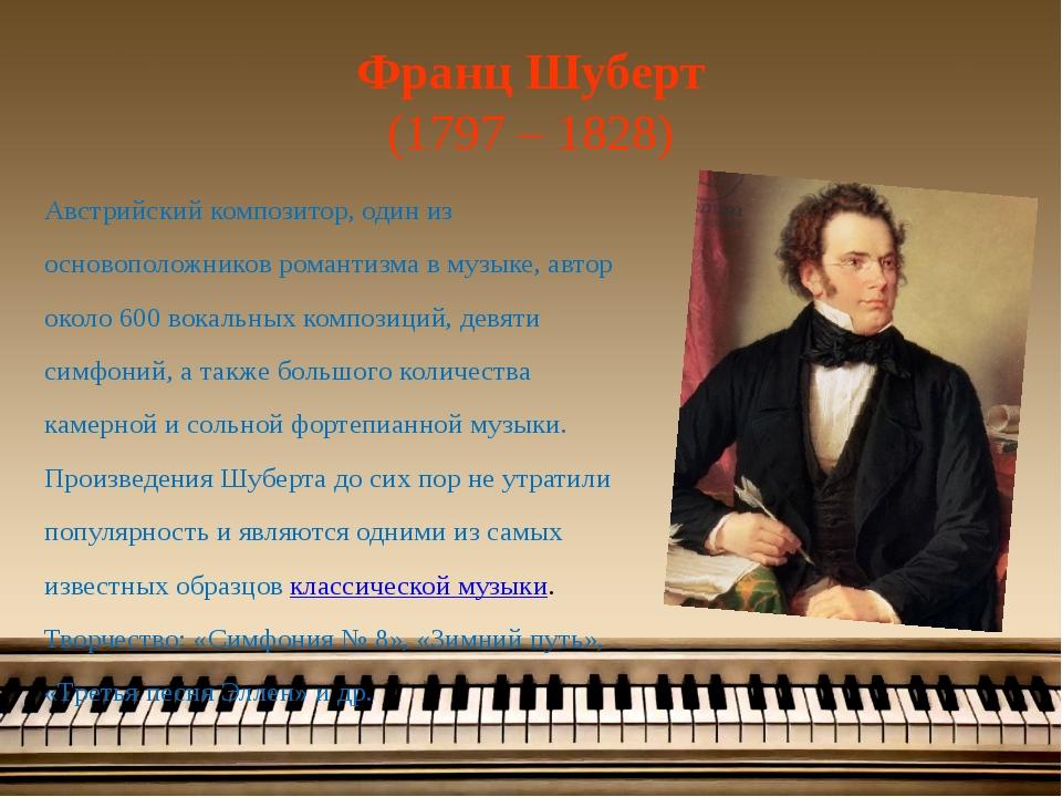 Франц Шуберт (1797 – 1828) Австрийский композитор, один из основоположников р...