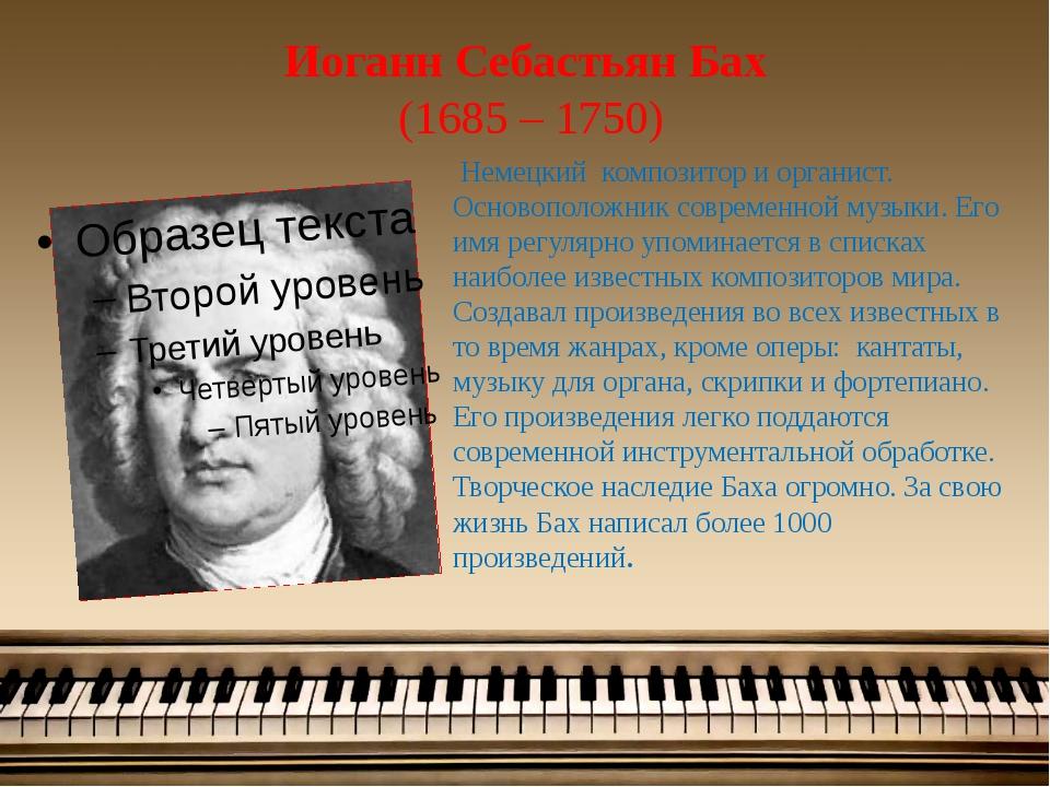 Иоганн Себастьян Бах (1685 – 1750) Немецкий композитор и органист. Основополо...