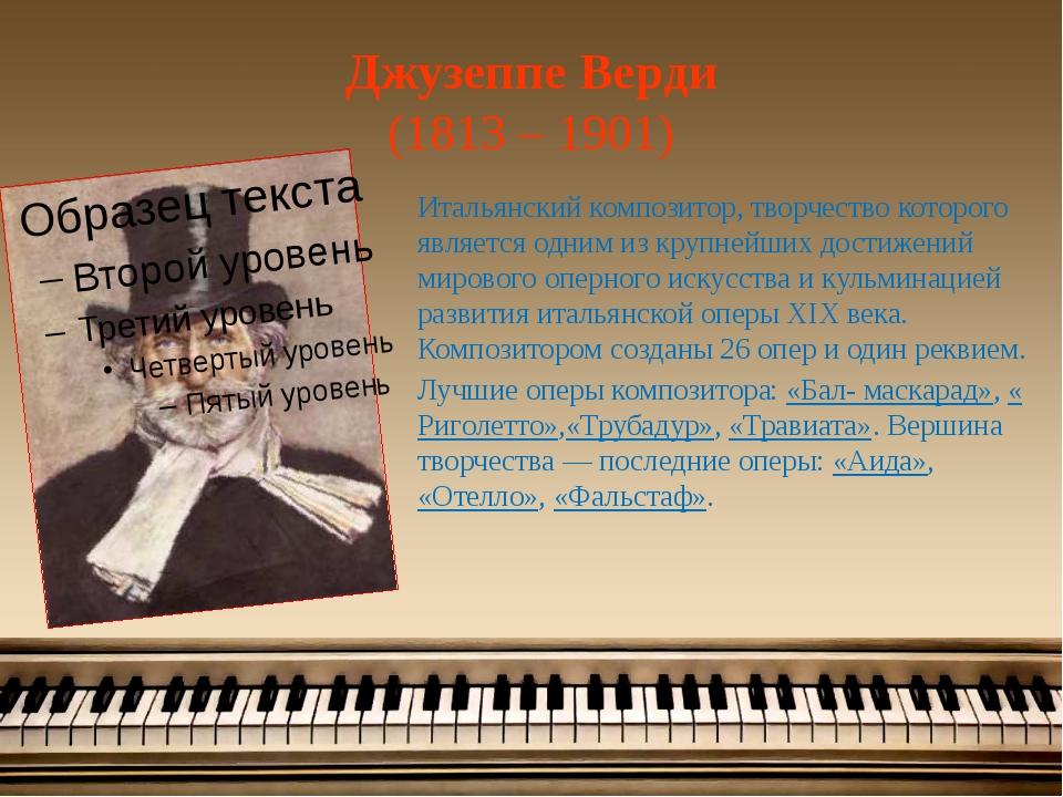 Джузеппе Верди (1813 – 1901) Итальянский композитор, творчество которого явля...