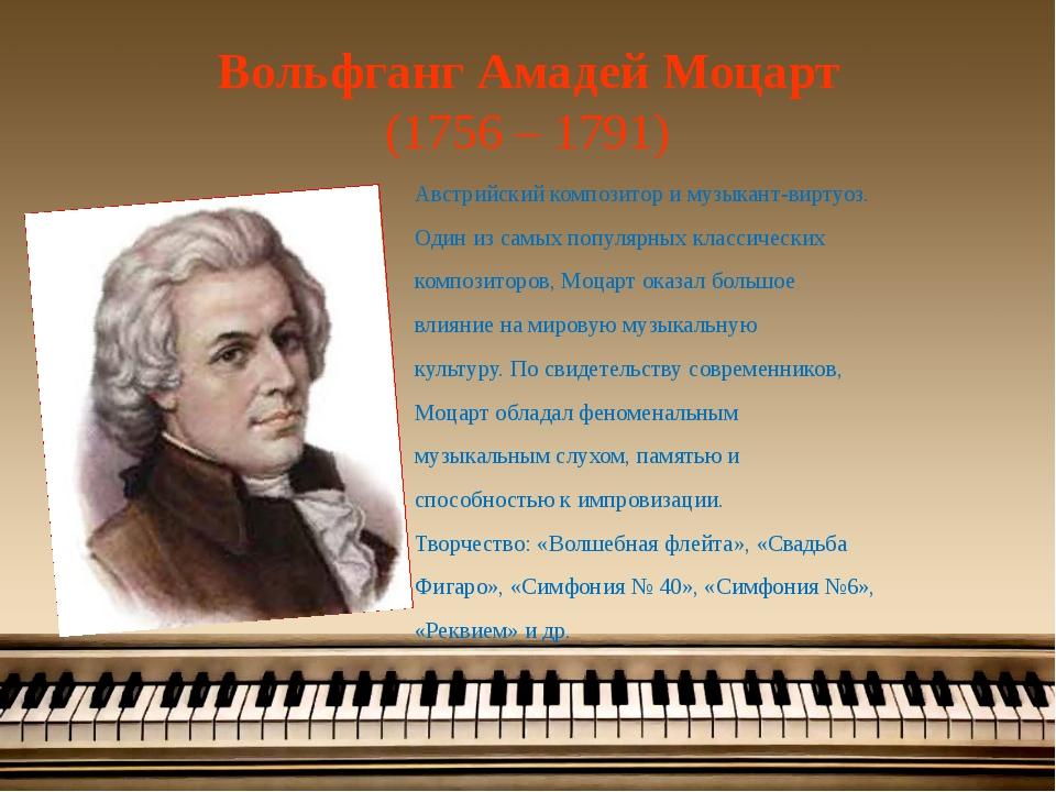 Вольфганг Амадей Моцарт (1756 – 1791) Австрийский композитор и музыкант-вирту...