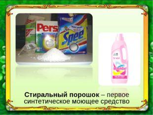 Стиральный порошок – первое синтетическое моющее средство