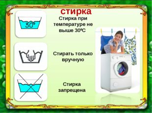Стирка при температуре не выше 300С Стирать только вручную стирка Стирка запр