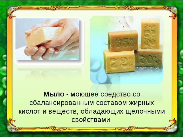 Мыло - моющее средство со сбалансированным составом жирных кислот и веществ,...