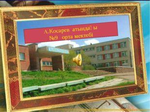 А.Косарев атындағы №9 орта мектебі