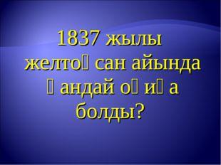 1837 жылы желтоқсан айында қандай оқиға болды?