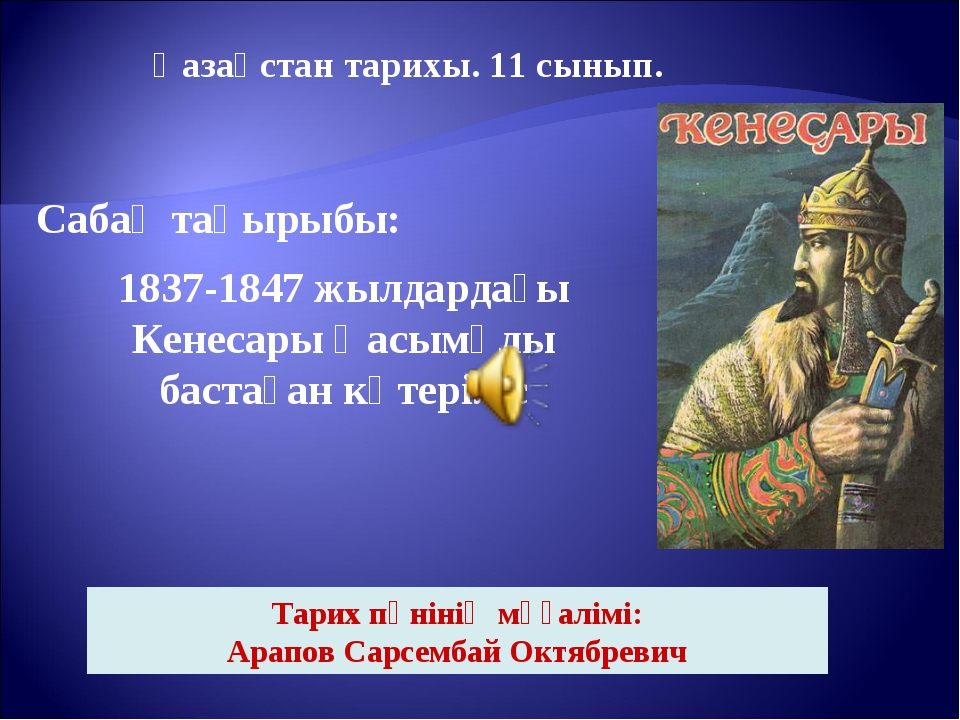 Қазақстан тарихы. 11 сынып. Сабақ тақырыбы: 1837-1847 жылдардағы Кенесары Қас...