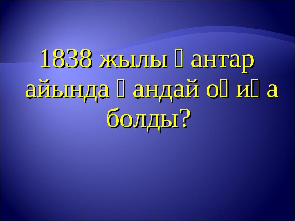 1838 жылы қантар айында қандай оқиға болды?