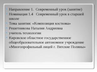 Направление 1. Современный урок (занятие) Номинация 1.4 Современный урок в ст