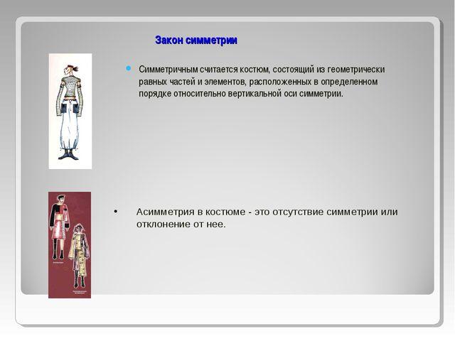 Закон симметрии Симметричным считается костюм, состоящий из геометрически ра...