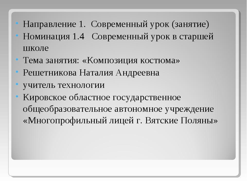 Направление 1. Современный урок (занятие) Номинация 1.4 Современный урок в ст...