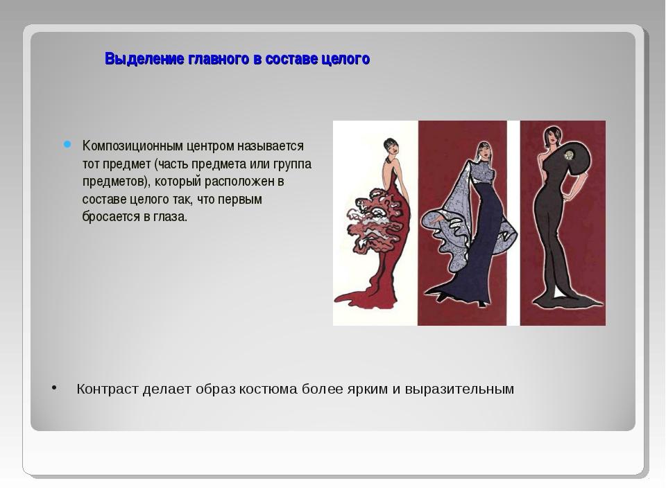 Выделение главного в составе целого Композиционным центром называется тот пр...