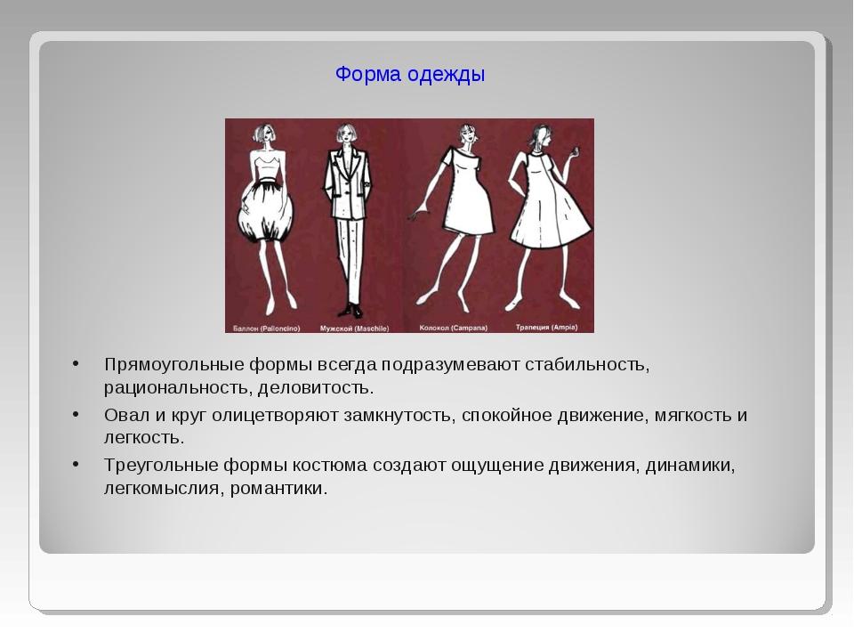 Форма одежды Прямоугольные формы всегда подразумевают стабильность, рационал...
