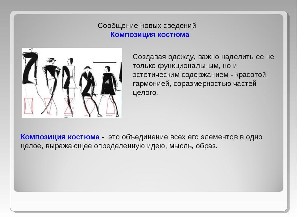 Сообщение новых сведений Композиция костюма Создавая одежду, важно наделить...