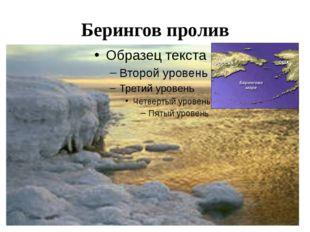 Берингов пролив