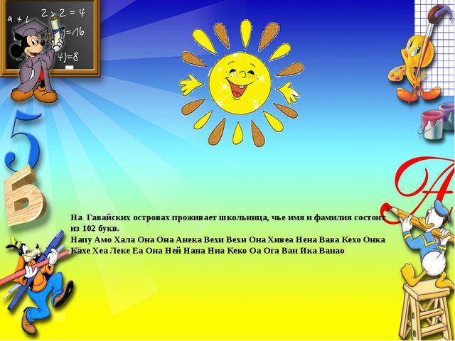 На Гавайских островах проживает школьница, чье имя и фамилия состоит из 102 б...