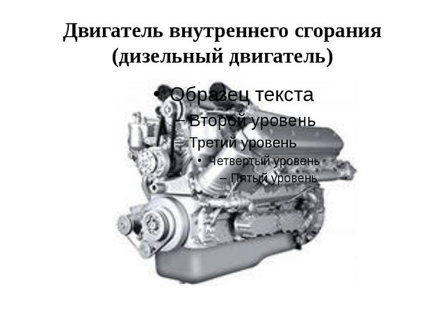 Двигатель внутреннего сгорания (дизельный двигатель)