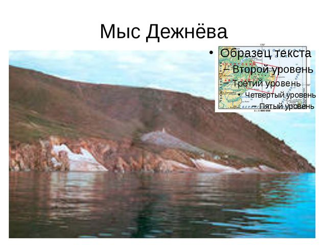 Мыс Дежнёва