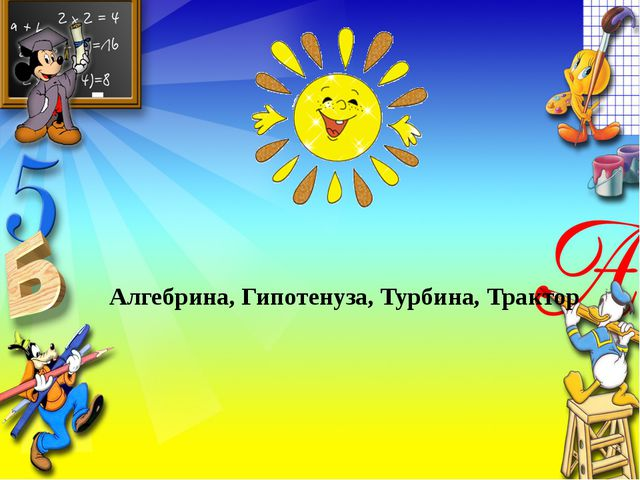 Алгебрина, Гипотенуза, Турбина, Трактор