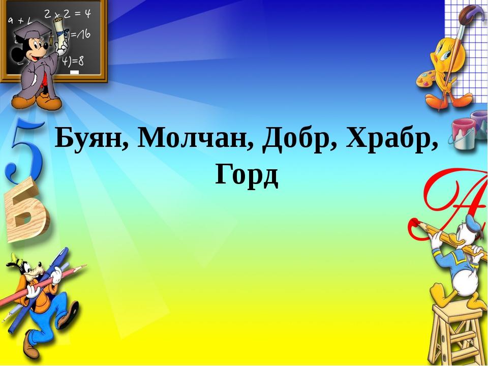Буян, Молчан, Добр, Храбр, Горд