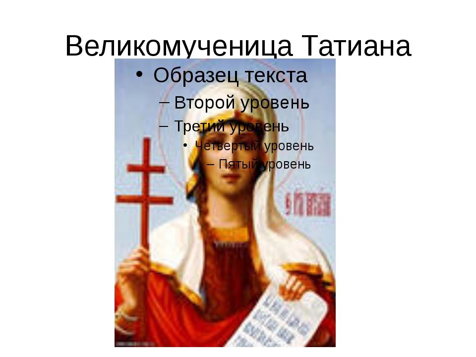 Великомученица Татиана