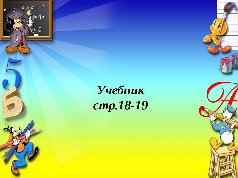 Учебник стр.18-19