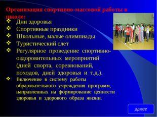 Организация спортивно-массовой работы в школе: Дни здоровья Спортивные праздн