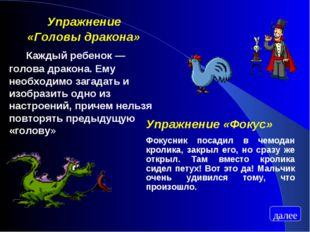 Упражнение «Головы дракона» Каждый ребенок — голова дракона. Ему необходимо