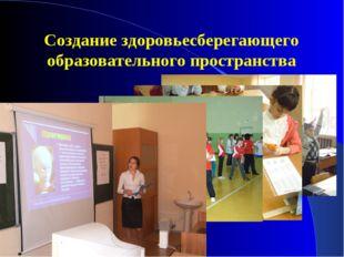 Создание здоровьесберегающего образовательного пространства