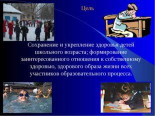 Цель Сохранение и укрепление здоровья детей школьного возраста; формирование