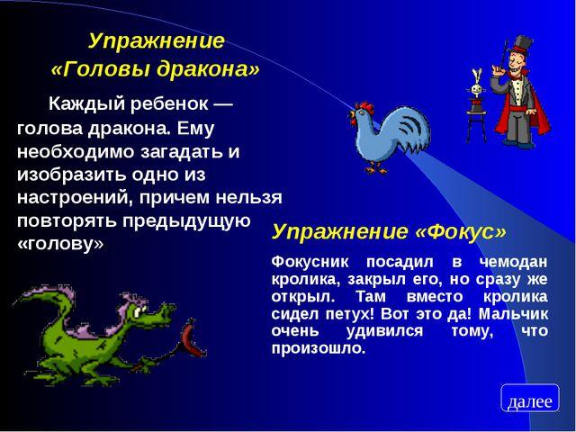 Упражнение «Головы дракона» Каждый ребенок — голова дракона. Ему необходимо...