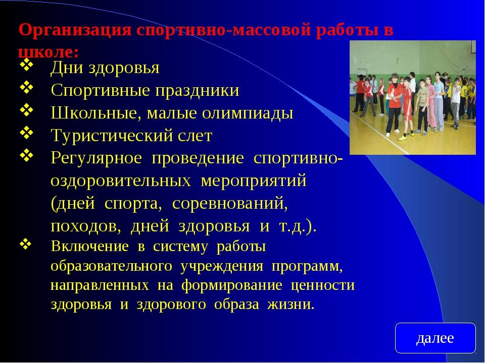 Организация спортивно-массовой работы в школе: Дни здоровья Спортивные праздн...
