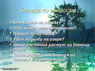 Беседа по вопросам Кто бывал на озерах? Что видел замечательного? Плавал ли н
