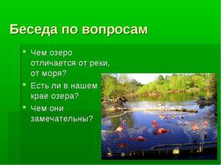 Беседа по вопросам Чем озеро отличается от реки, от моря? Есть ли в нашем кра