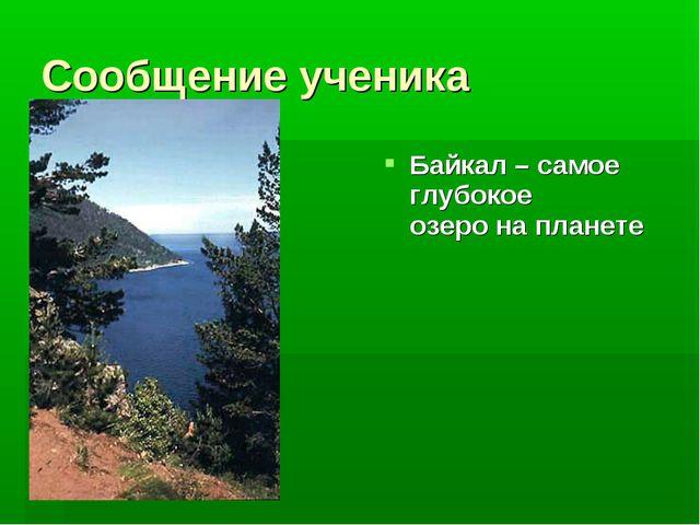 Сообщение ученика Байкал – самое глубокое озеро на планете