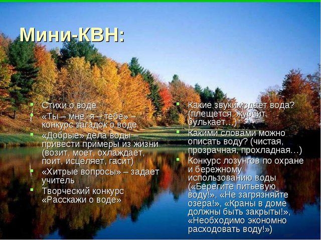 Мини-КВН: Стихи о воде «Ты – мне, я – тебе» – конкурс загадок о воде «Добрые»...