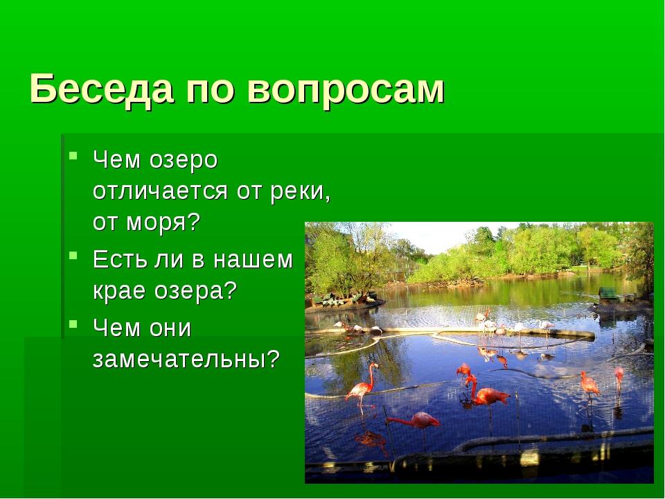Беседа по вопросам Чем озеро отличается от реки, от моря? Есть ли в нашем кра...