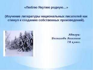 «Люблю Якутию родную…» (Изучение литературы национальных писателей как стимул