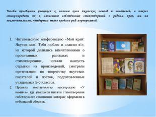 Чтобы приобщить учащихся к чтению книг якутских поэтов и писателей, а также с