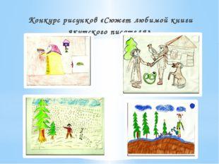 Конкурс рисунков «Сюжет любимой книги якутского писателя».