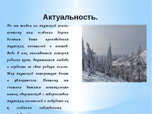 Актуальность. Но мы живем на якутской земле, поэтому нам особенно дороги долж