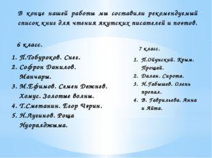 В конце нашей работы мы составили рекомендуемый список книг для чтения якутск