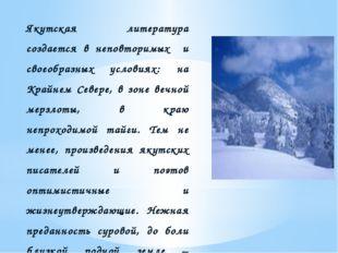 Якутская литература создается в неповторимых и своеобразных условиях: на Кра
