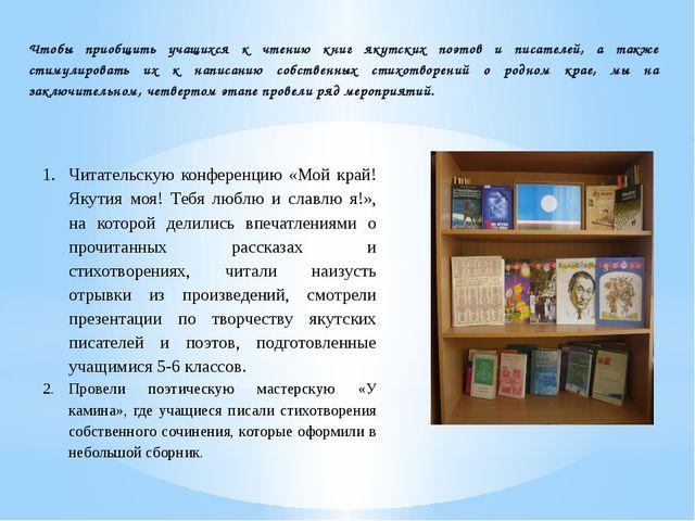 Чтобы приобщить учащихся к чтению книг якутских поэтов и писателей, а также с...