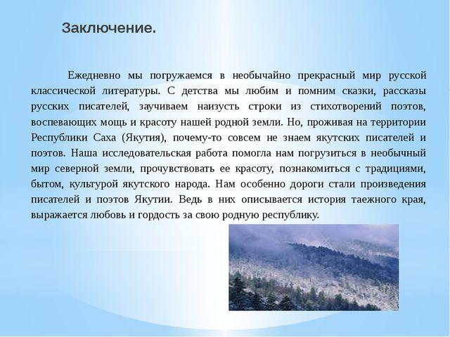 Заключение. Ежедневно мы погружаемся в необычайно прекрасный мир русской клас...