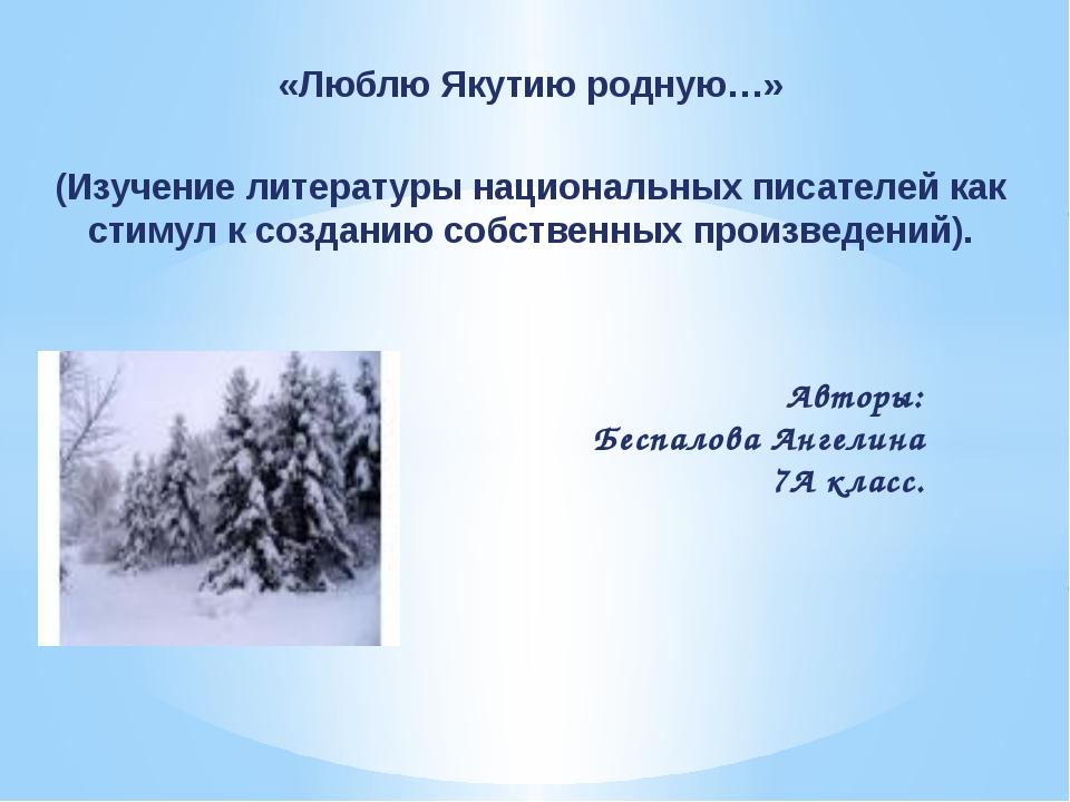 «Люблю Якутию родную…» (Изучение литературы национальных писателей как стимул...
