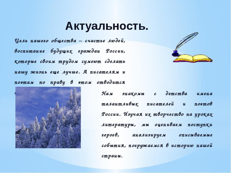 Актуальность. Цель нашего общества – счастье людей, воспитание будущих гражда...