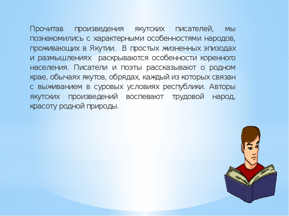 Прочитав произведения якутских писателей, мы познакомились с характерными осо...