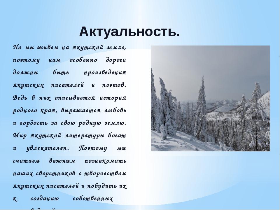 Актуальность. Но мы живем на якутской земле, поэтому нам особенно дороги долж...